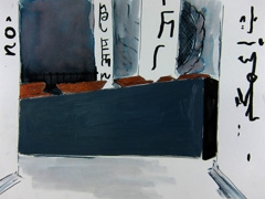 Jodendom Exhibition, NieuweKerk v2, 2012. Ink, coloured pencil & water-based oil on paper (24 x 32 cm)